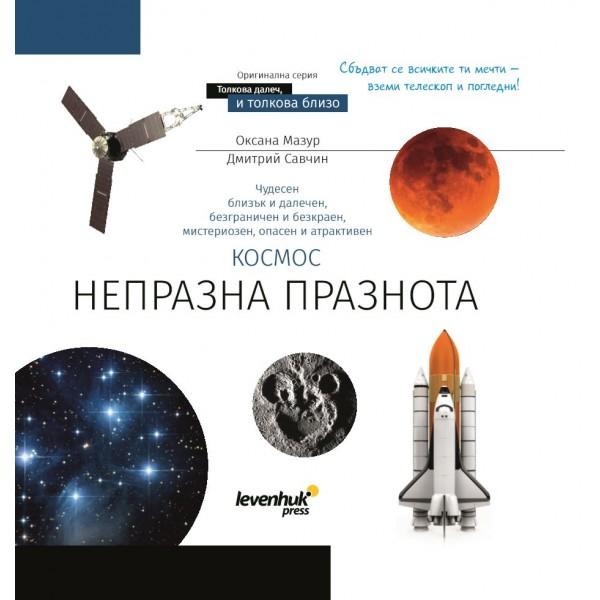 """Levenhuk Познавателна книга """"Космос. Непразна празнота"""""""
