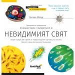 Levenhuk Познавателна книга Невидимият свят